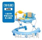 嬰兒學步車6-12個月多功能防側翻寶寶可折疊幼兒兒童起步車 QQ12683『bad boy時尚』