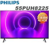 【免運費+安裝】Philips 飛利浦 55吋 andriod 4K 聯網液晶電視+視訊盒 55PUH8225