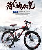 自行車-26寸山地自行車成人22寸21速雙碟剎24減震變速20男女學生山地單車 完美情人館YXS