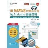 輕課程用Scratch(mBlock 3)玩Arduino基礎控制(使用iPOE M4 Maker多功能實驗板)(範例download)
