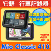 MIO Classic 410【送 熊貓面紙套+3M置物網】4.3 吋 專利動態預警 GPS 測速導航系統 同MIO S50規格