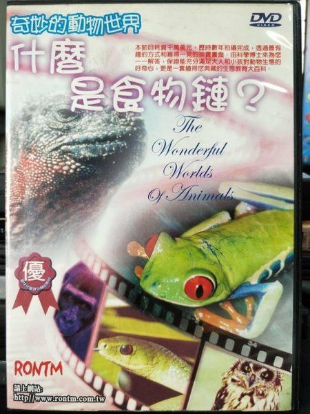 影音專賣店-P09-297-正版DVD-電影【奇妙的動物世界 什麼是食物鏈】-海報封面破損