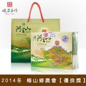 2014冬 梅山鄉農會 烏龍組優良獎三朵梅 峨眉茶行