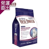 BESTBREED貝斯比 低敏無穀全齡犬鮭魚+蔬果配方 1.8kgX1包(新包裝)【免運直出】