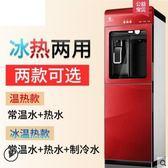 飲水機立式冷熱冰溫熱家用迷妳小型節能制冷開水機全自動igo220V 貝兒鞋櫃