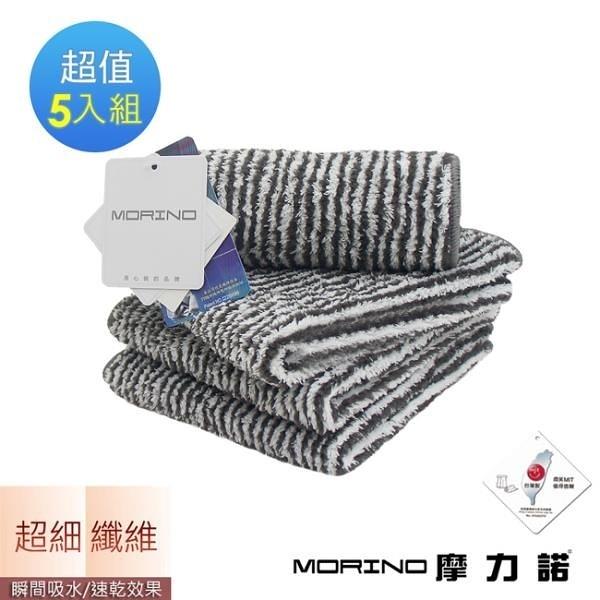 【南紡購物中心】【MORINO】抗菌防臭超細纖維竹炭方巾 (超值5入組)