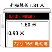電動遙控會議室抗光投影幕布鐳射投影儀機幕布金屬螢幕家用Ps:白塑材質72寸 叮噹百貨