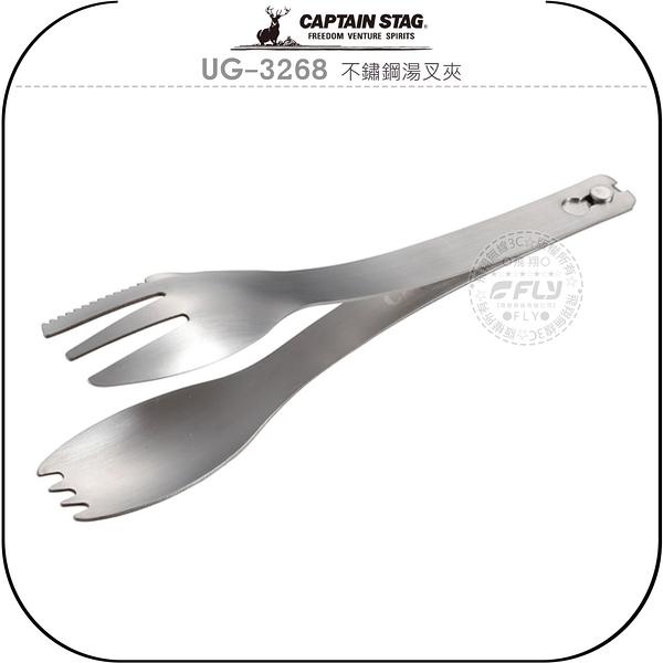 《飛翔無線3C》CAPTAIN STAG 鹿牌 UG-3268 不鏽鋼湯叉夾│公司貨│日本精品 戶外露營 前端鋸齒可切割