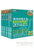 2014全新!初考/五等「歷屆題庫完全攻略」:「圖書資訊管理」套書