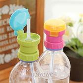 吸管蓋 便攜飲料替換蓋 防嗆吸管+瓶蓋 RA4022 好娃娃