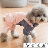 寵物衣 狗狗四腳衣寵物泰迪衣服幼犬小狗背帶褲