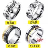 戒指男 韓版轉動數字戒指男士霸氣鈦鋼食指環戒子個性潮男單身尾戒配飾品 多款可選