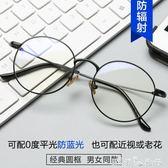 眼鏡男抗藍光網紅圓框女手機眼睛平光鏡  潔思米
