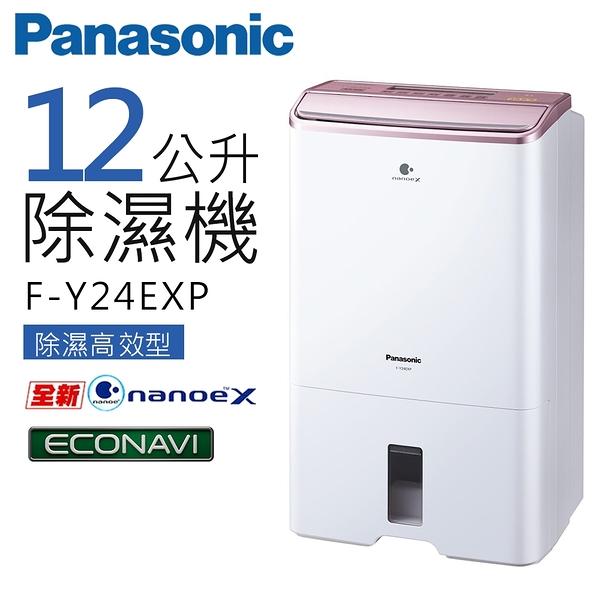 國際牌Panasonic  [ F-Y24EXP ] 12公升除濕高效型除濕機