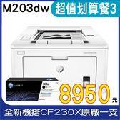 【登錄送$2000禮券 含稅】 HP LaserJet Pro M203dw 無線雙面雷射印表機 搭原廠CF230X一支