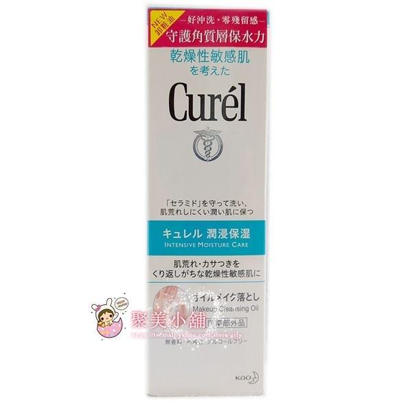 Curel 珂潤 潤浸保濕輕質卸妝油 150ml 卸粧油 花王【聚美小舖】