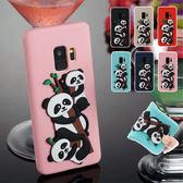 三星 S9 Plus S9 熊貓矽膠殼 手機殼 保護殼 全包覆 矽膠 軟殼