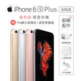 iPhone 6s Plus/64G i6sp九成新 全新副廠配件 可加價換全新原廠配件【Apple福利品】