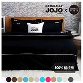 NATURALLY JOJO 摩達客推薦-素色精梳棉爵士黑床包組-雙人加大6*6.2尺
