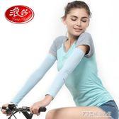 浪莎冰袖夏季冰絲防曬袖套女男士冰爽戶外跑步開車騎行手套薄長款 探索先鋒
