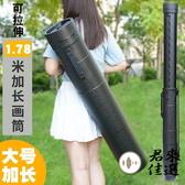 特大號伸縮畫筒畫桶書畫紙筒裝海報國畫宣紙塑膠收納筒【君來佳選】