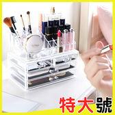 收納盒 (雙層四抽)高級壓克力彩妝收納盒 【BSF007】SORT