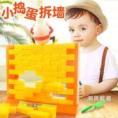 優惠兩天-兒童桌遊兒童拆牆游戲玩具雙人砌牆益智互動親子桌面推牆家庭室內趣味桌游3色xw