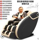 按摩椅家用全身全自動多功能太空艙電動沙發椅igo 維科特3C