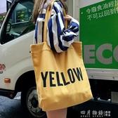 慵懶風文藝帆布包女包單肩ins韓國簡約百搭大容量手提環保購物袋