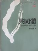 【書寶二手書T1/社會_CVA】共同體-世界圖像下的台灣_林濁水