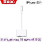 APPLE Lightning Digital AV 轉接器 【 原廠 Lightning 數位影音轉接器】 公司貨