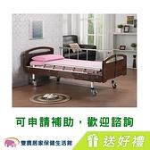 電動床 電動病床 贈好禮 立新 單馬達電動護理床 F01-LA 醫療床 復健床 醫院病床 居家用照顧床