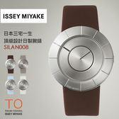 【人文行旅】ISSEY MIYAKE 三宅一生 | 時尚設計腕錶 SILAN008