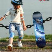 四輪滑板兒童青少年初學者抖音刷街專業男成人女生雙翹公路滑板車   IGO