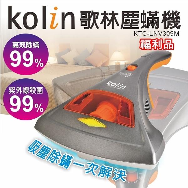 (福利品)【歌林】多功能塵蟎機/紫外線/拍打/可拆洗濾網KTC-LNV309M 保固免運