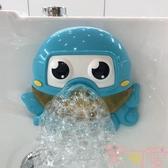 兒童洗澡沖涼玩具章魚泡泡機電動吐泡泡機兒童浴室【聚可愛】