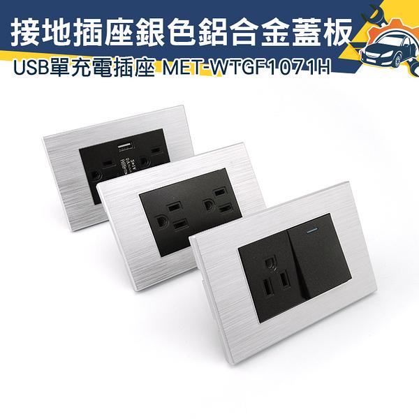 家用設計裝潢大樓樣品屋水電USB單充電插座+接地單插座 銀色鋁合金蓋板 MET-WTGF1071H《儀特汽修》
