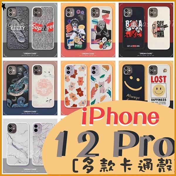 價格下殺 蘋果 iPhone 12 Pro 6.1吋 鏡頭保護殼 i12 Pro 全包邊軟殼 創意防摔手機殼 磨砂手感 卡通殼