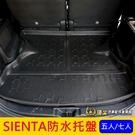 TOYOTA豐田【SIENTA防水托盤】...