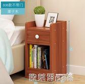 小櫃子 簡約迷你小型床頭柜20/25/30cm臥室窄床邊大空間現代儲物柜子 MKS 歐萊爾藝術館