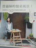 【書寶二手書T4/養生_WEV】營養師的餐桌風景_吳映蓉
