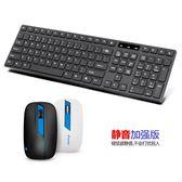 無線滑鼠鍵盤套裝套件超薄靜音電視筆記本游戲無線鍵鼠套裝白【叢林之家】