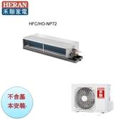 【禾聯冷氣】7.2KW 11-13坪一對一變頻吊隱冷專《HFC/HO-NP72》全機3年保固
