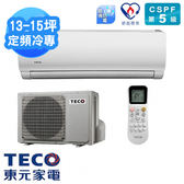 【TECO東元】13-15坪 一對一定頻分離式冷氣(MA-GS72FC+MS-GS72FC)