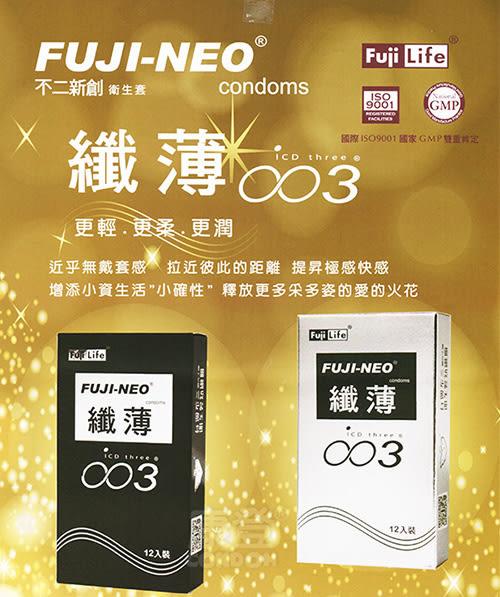 不二新創 FUJI-NEO 絲柔滑順51mm 纖薄 003保險套(一盒12枚入)近乎無戴套感 (康登保險套商城)