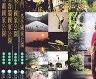 7-【二手書R2YB】《陽明山.玉山.雪霸.太魯閣.墾丁.金門馬告國家公園攝影精
