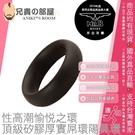 荷蘭 Mr. B 頂級矽膠厚實屌環陽具環 性高潮愉悅之環 Silicone Donut Cockring 屌環
