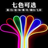LED柔性七彩燈帶低壓12V高亮霓虹貼片廣告戶外防水軟燈條做字造型 叮噹百貨