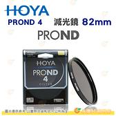 日本 HOYA PROND 4 ND4 82mm 減光鏡 減二格 2格 ND減光 濾鏡 公司貨