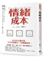 二手書博民逛書店 《情緒成本Emotional cost:財務報表看不見,...》 R2Y ISBN:9571376167│紀坪